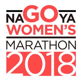 GO!NAGOYA WOMAN'S マラソン2018#02コース試走会