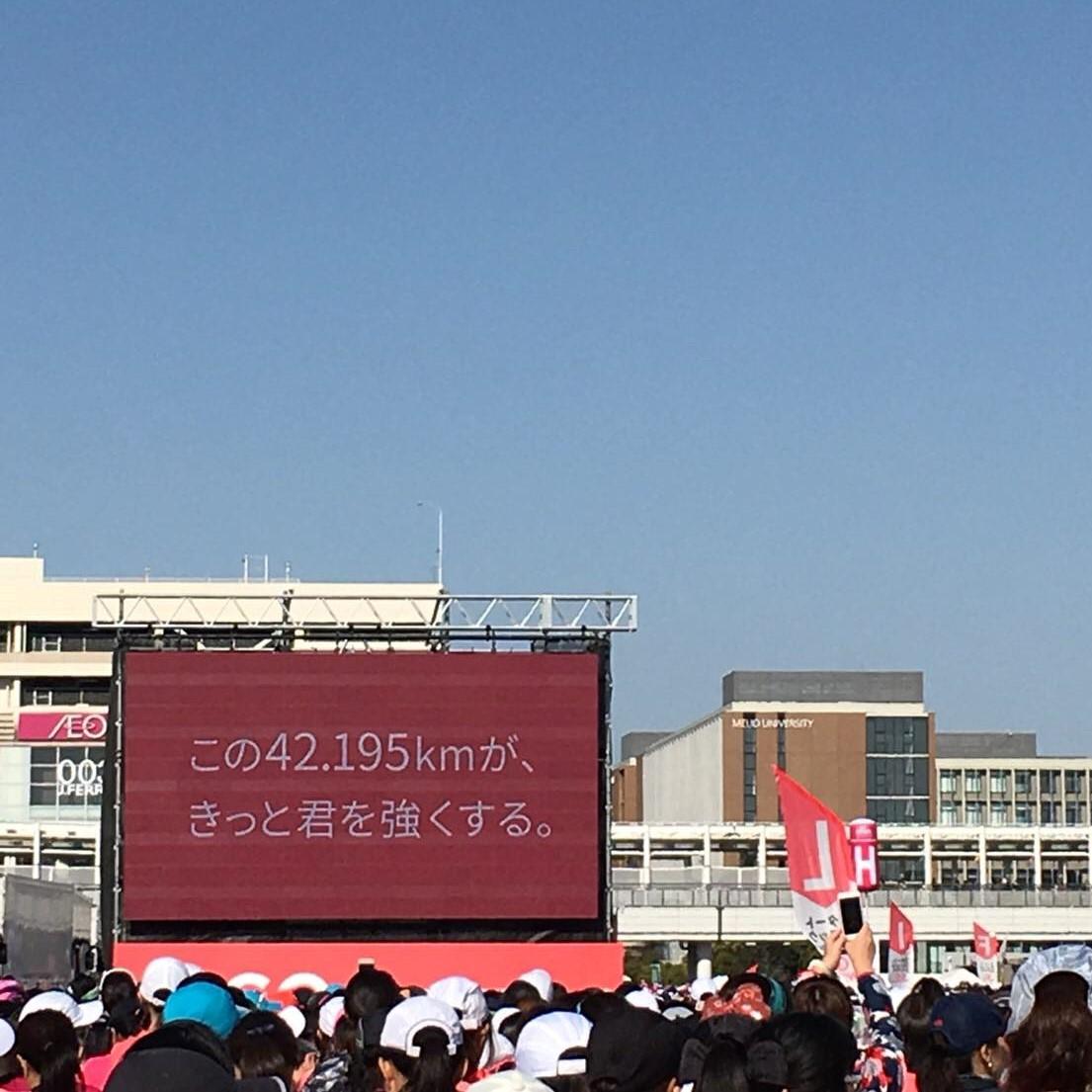 GO!NAGOYA WOMAN'S マラソン2018<br>#04完結編