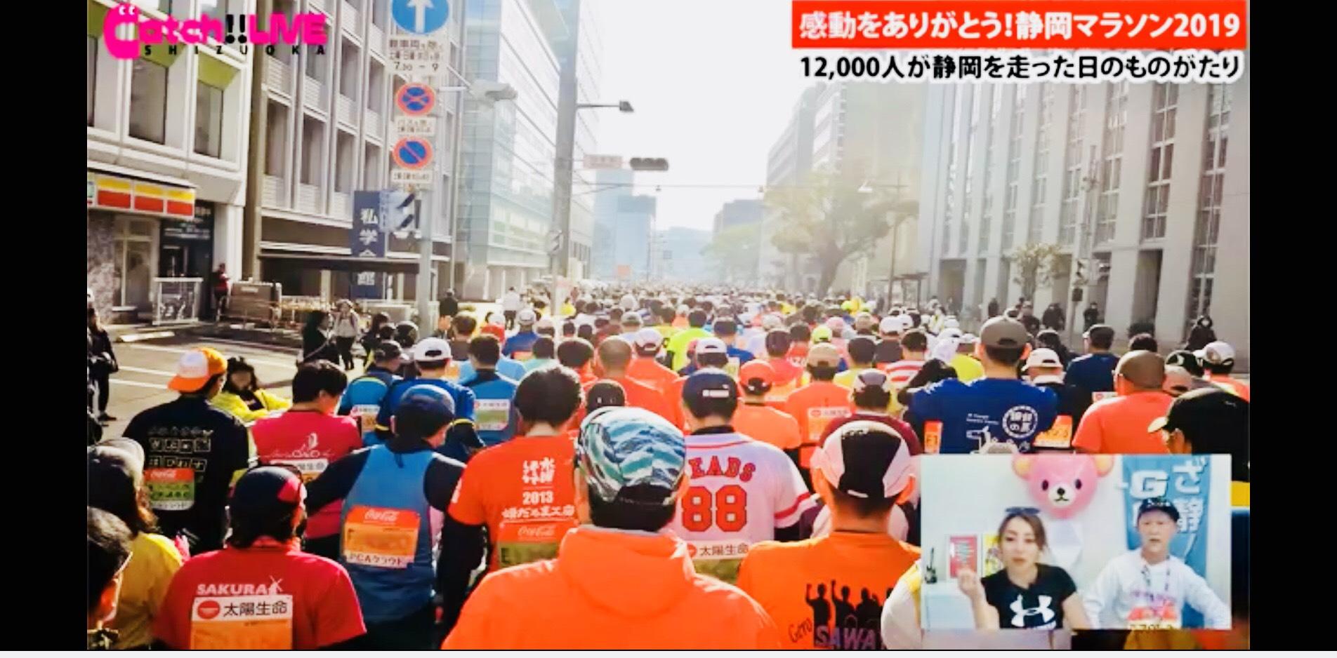 2.24静岡マラソン2019ランナーズスナップ・スピンオフ企画 by めざ静!kelly