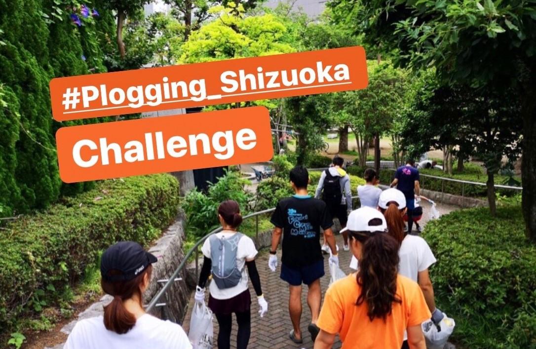 9/8(日)and RUNNING #04プロギングしずおか 2nd三保松原で開催します!