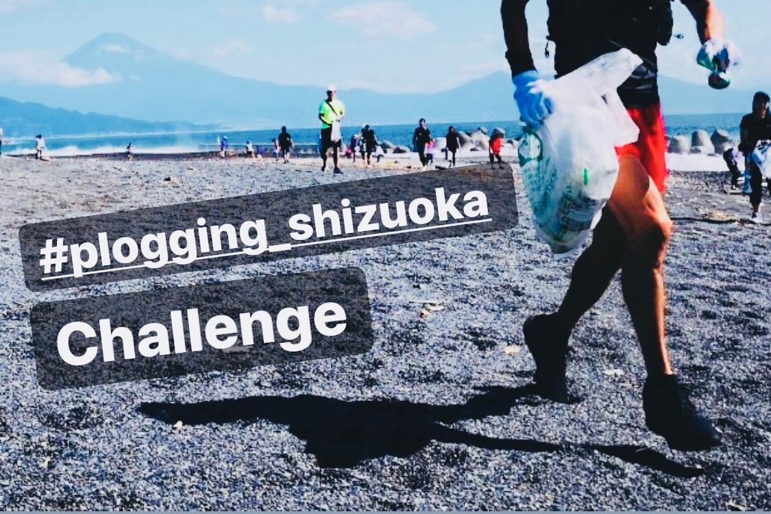 10/14(月・祝)and RUNNING #05<br>BASE Clean Fit×プロギングしずおか 3rd 用宗で開催!(定員御礼・受付終了しました)