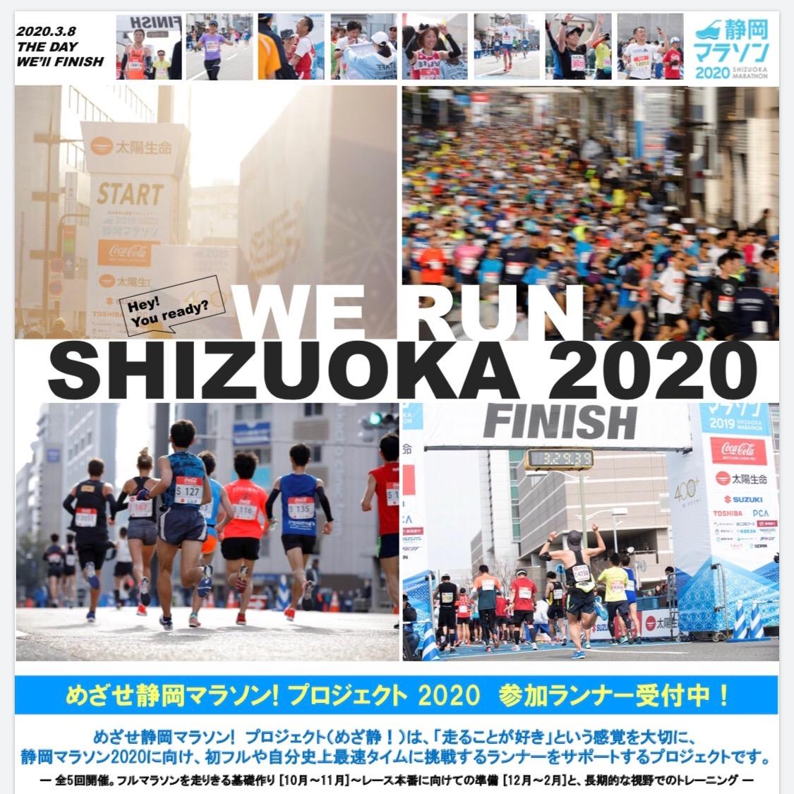 10/5(土)めざ静!2020<br>1st.開催レポート