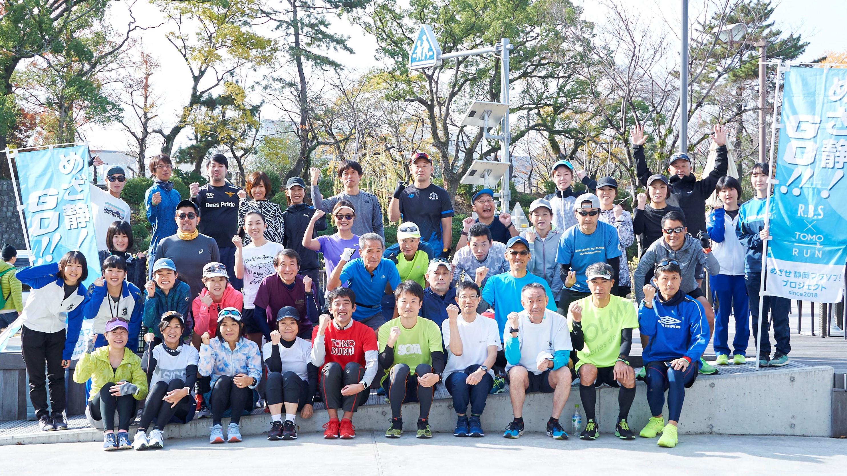 12/15[日]めざ静!2020 <br>3rd. 開催レポート