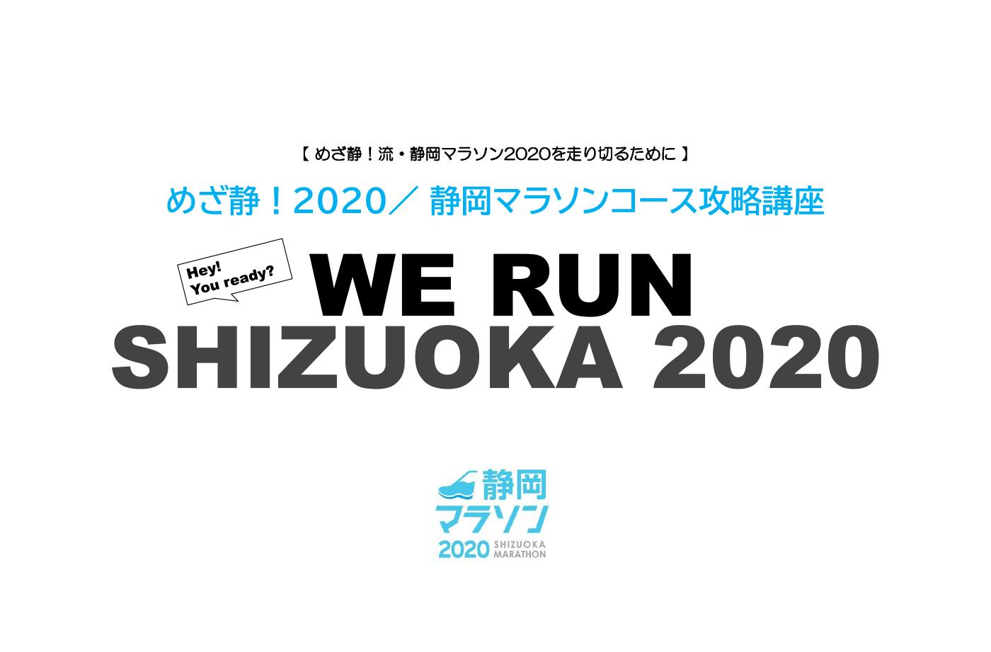 1/18(土)めざ静!2020<br>4th.開催レポート(前編・座学)<br>「静岡マラソンコース攻略講座」
