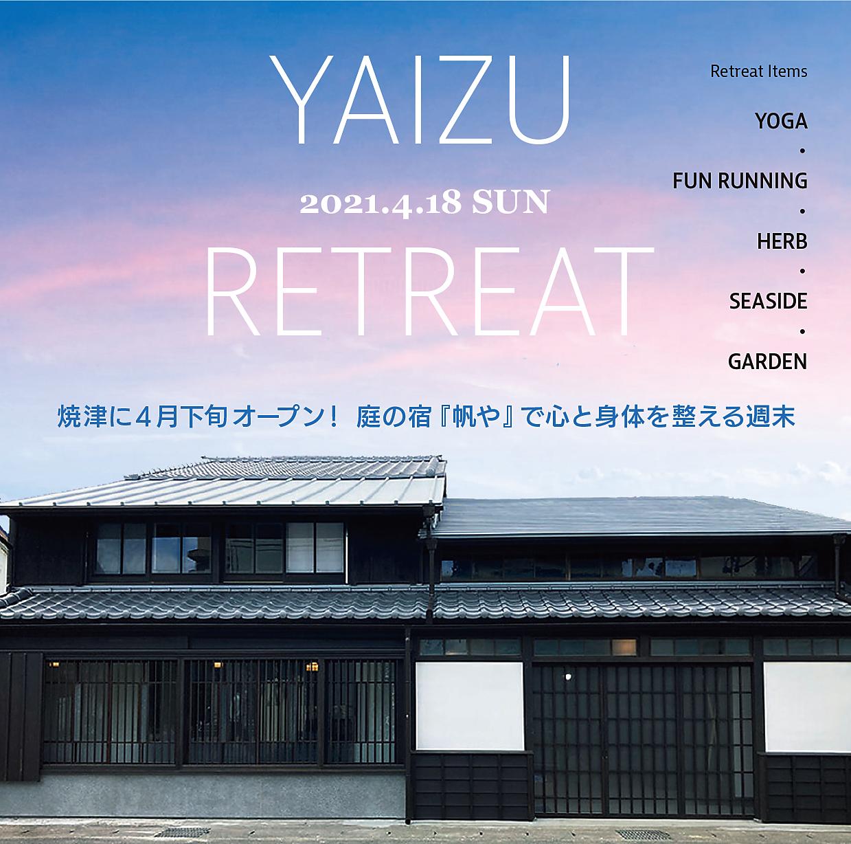 4月18日(日)開催<br>「帆や-hoya- 焼津」 <br>YAIZU RETREAT