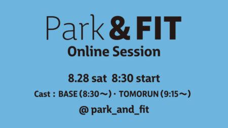 8月28日(土)8:30am~START<br>Park&FIT インスタLIVE配信
